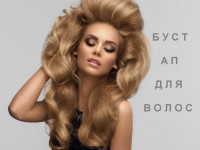 Буст-ап для волос — 69 фото методов придания стрижке искусственного объема