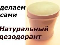 Инструкция, как сделать натуральный и безопасный дезодорант своими руками. Обзор лучших рецептов смотрите здесь!