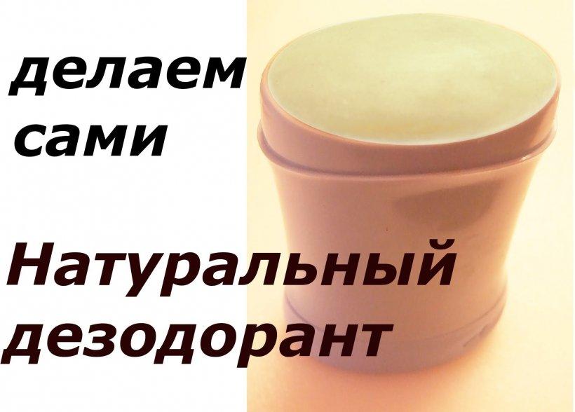 Dezodorant svoimi rukami 51