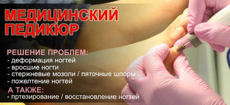 Адреса лечения грибка ногтей