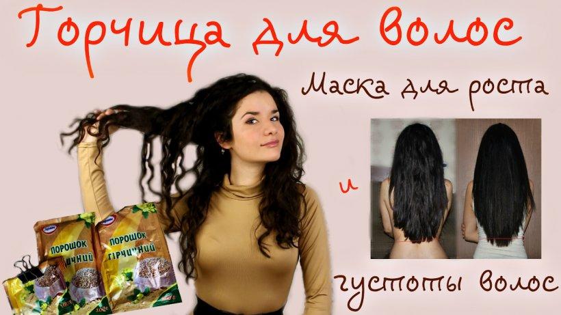 Маски для пышности волос в домашних условиях
