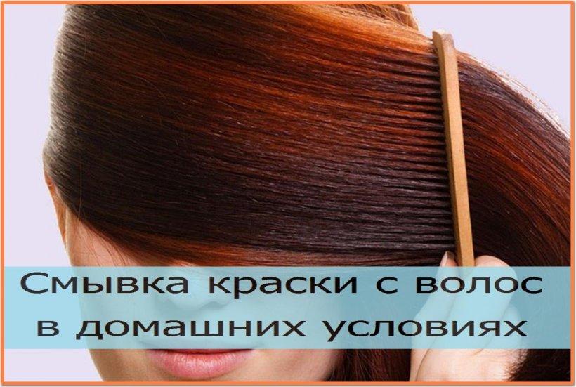 Как смыть краску с волос в домашних условиях без вреда для