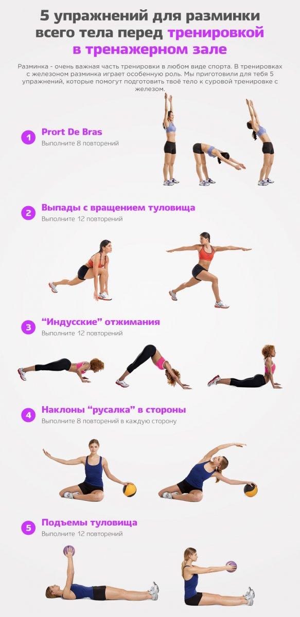 Набор упражнений домашних условиях