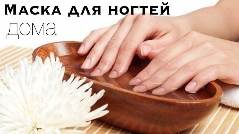 Maski dlya ruk v domashnih usloviyah 65